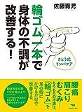 輪ゴム一本で身体の不調が改善する!: さとう式リンパケア