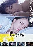 嘘を愛する女 DVD 通常版[DVD]