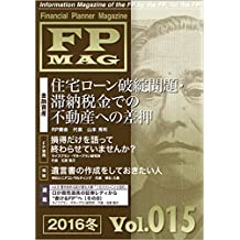 ファイナンシャル・プランナー・マガジン Vol.015(2016年冬号) FPMAG