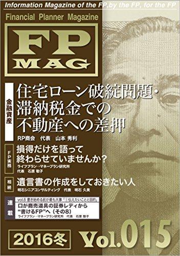 ファイナンシャル・プランナー・マガジン Vol.015(2016年冬号) FPMAGの詳細を見る