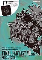 FINAL FANTASY VII シリーズ スペシャルブック