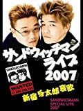サンドウィッチマンライブ2007 新宿与太郎哀歌