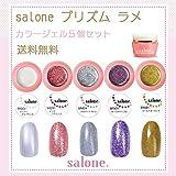 【送料無料 日本製】Salone プリズムラメ カラージェル5個セット キラキラネイルにぴったりなカラー
