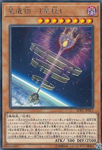 遊戯王 SOFU-JP017 星遺物-『星杖』 (日本語版 レア) ソウル・フュージョン
