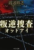 叛逆捜査 - オッドアイ (中公文庫) 画像