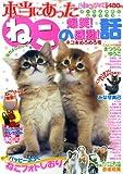 別冊ねこぷに 本当にあったねこの爆笑!感動!話 ネコ★めろめろ号 (MDコミックス 582)