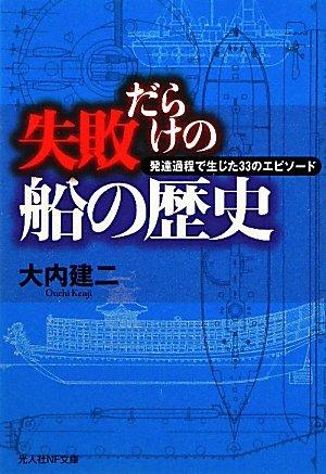 失敗だらけの船の歴史―発達過程で生じた33のエピソード (光人社NF文庫)