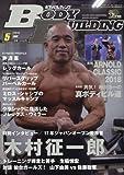 ボディビルディング 2008年 05月号 [雑誌]