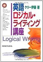英語ロジカル・ライティング講座