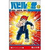 バビル2世 12 (少年チャンピオン・コミックス)