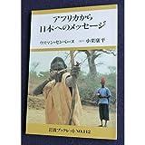 アフリカから日本へのメッセージ (岩波ブックレット)