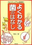 ビジュアル図解 よくわかる菌のはなし (DO BOOKS)