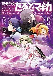 """魔法少女たると☆マギカ The Legend of """"Jeanne d'Arc"""" 5巻 (まんがタイムKRコミックス)"""