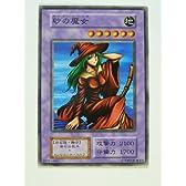 遊戯王OCGカード 砂の魔女 カードダス 【ノーマル】型番なし