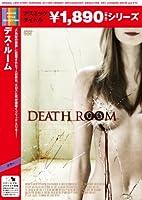 デス・ルーム [DVD]