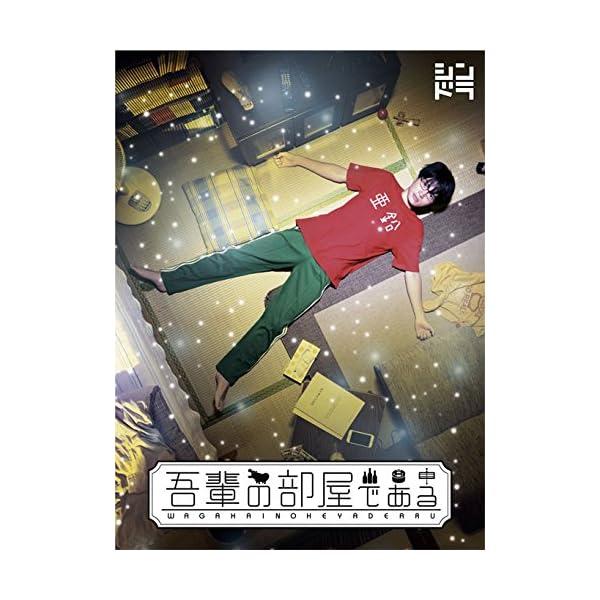 吾輩の部屋である(Blu-ray Disc)の紹介画像2
