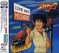 ANIMEX 1200シリーズ(164)よろしくメカドック 音楽集