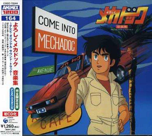 ANIMEX 1200シリーズ(164)よろしくメカドック 音楽集 - ARRAY(0x13905e80)