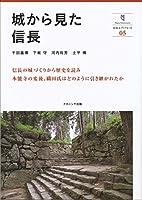 城から見た信長 (奈良大ブックレット)