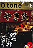 O.tone[オトン]Vol.84(昭和酒場で逢いませう。)