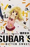 シュガー・ソルジャー 5 (りぼんマスコットコミックス)