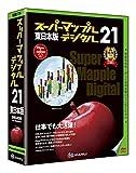 スーパーマップル・デジタル 21東日本版
