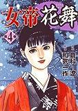 女帝花舞 第4巻 (ニチブンコミックス)
