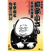 柳家小さん 落語名人集 千早振る/宿屋の仇討 [DVD]