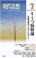 現代思想2011年2月号 うつ病新論 双極II型のメタサイコロジー