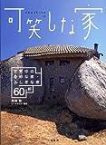 可笑しな家 世界中の奇妙な家・ふしぎな家 60軒 画像