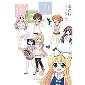 咲日和(4) (ビッグガンガンコミックス)