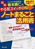 カリスマ家庭教師 榎本勝仁の やる気スイッチON!  ノートまるごと活用術
