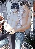 日の当たらない場所 (1) (フルールコミックス)