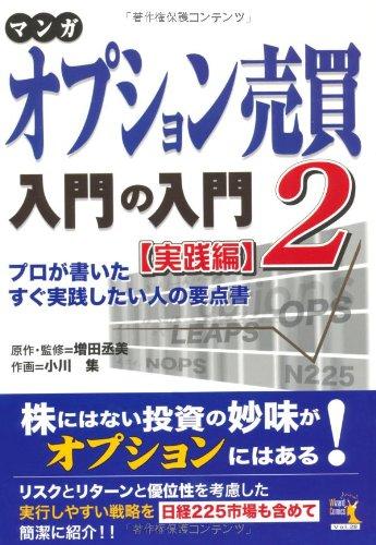 マンガ オプション売買入門の入門2 [実践編] (ウィザードコミックス)の詳細を見る