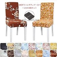 花柄ダイニングチェアーカバー 椅子フルカバー 16色 伸縮素材 座面+背部用取り外し可能 洗濯可能 家庭・ホテル用 ・結婚式・パーティーに適合,ギフト - チェアマット付き(#14,6枚セット)