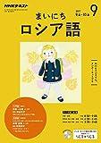 NHKラジオ まいにちロシア語 2017年 9月号 [雑誌] (NHKテキスト)