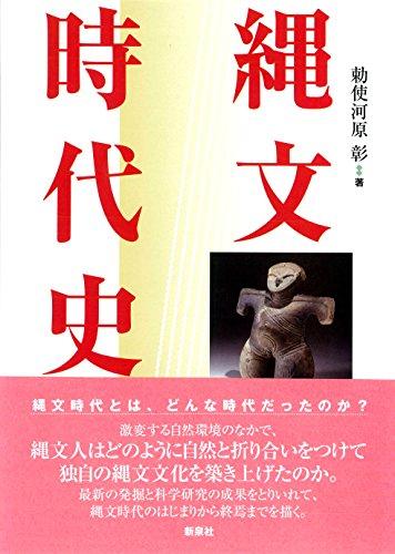 縄文時代史