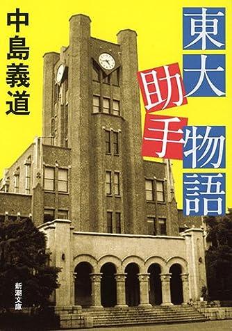 東大助手物語 (新潮文庫)