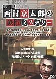 西村京太郎の鉄道ミステリー 第二集 [DVD]