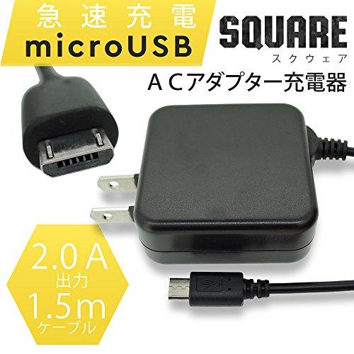 ホワイトナッツ Xperia acro HD SO-03D 急速充電 2A microUSB スクウェア スマホ 充電器 ACアダプター wn-0691091-wy