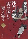 沙門空海唐の国にて鬼と宴す 170512(金)