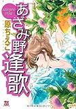 あざみ野逢歌 (ホラーMコミック文庫)
