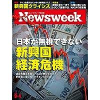 Newsweek (ニューズウィーク日本版)2018年 9/4号[日本が無視できない新興国経済危機]