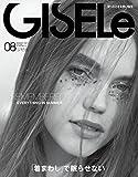 GISELe(ジゼル) 2017年 08 月号