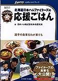 選手の食事をわが家でも北海道日本ハムファイターズの応援ごはん 画像