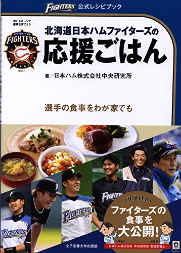 選手の食事をわが家でも北海道日本ハムファイターズの応援ごはん