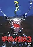 学校の怪談3〈東宝DVD名作セレクション〉[DVD]