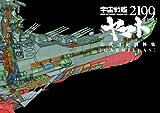 宇宙戦艦ヤマト2199 公式設定資料集<Garmillas> 画像