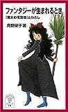 ファンタジーが生まれるとき-『魔女の宅急便』とわたし (岩波ジュニア新書)