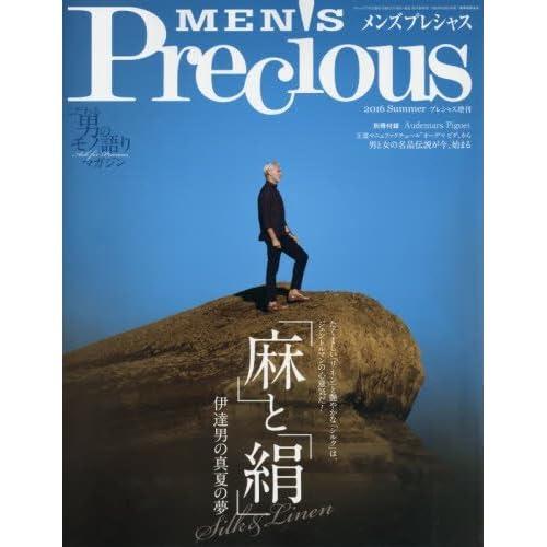 メンズプレシャス 2016年夏号 2016年 07 月号 [雑誌]: Precious(プレシャス) 増刊